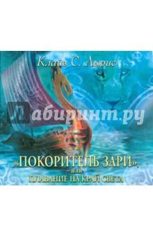 """""""Покоритель зари"""", или плавание на край света (CDmp3)"""