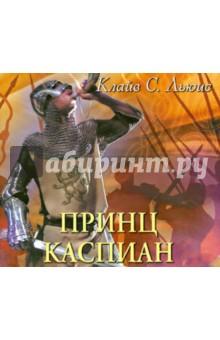 Принц Каспиан (CDmp3)
