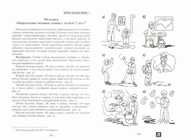 Иллюстрация 1 из 8 для Социально-личностная готовность детей к школе в контексте требований ФГОС ДО - Марина Вайнер | Лабиринт - книги. Источник: Лабиринт