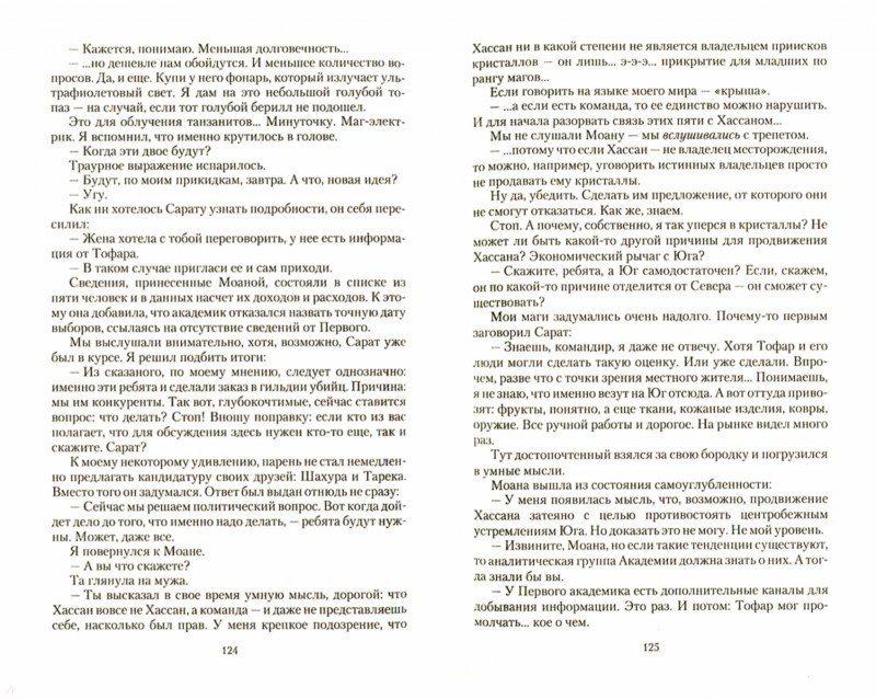 Иллюстрация 1 из 10 для Негатор. Враг стабильности - Алексей Переяславцев | Лабиринт - книги. Источник: Лабиринт