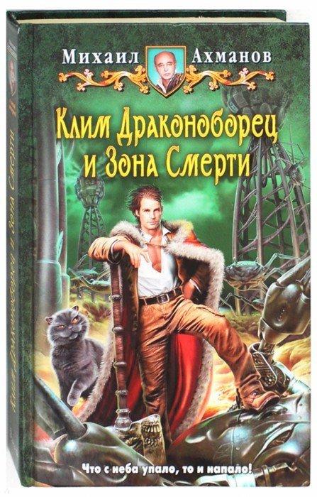 Иллюстрация 1 из 16 для Клим Драконоборец и Зона Смерти - Михаил Ахманов   Лабиринт - книги. Источник: Лабиринт