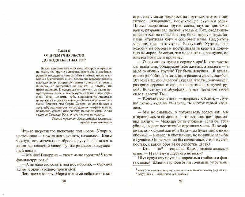 Иллюстрация 1 из 13 для Клим Драконоборец и Зона Смерти - Михаил Ахманов | Лабиринт - книги. Источник: Лабиринт