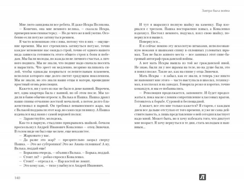 Иллюстрация 1 из 14 для А зори здесь тихие. Завтра была война - Борис Васильев | Лабиринт - книги. Источник: Лабиринт