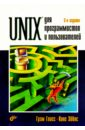 Гласс Грэм, Эйблс Кинг Unix для программистов и пользователей