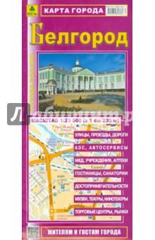 Карта города. Белгород