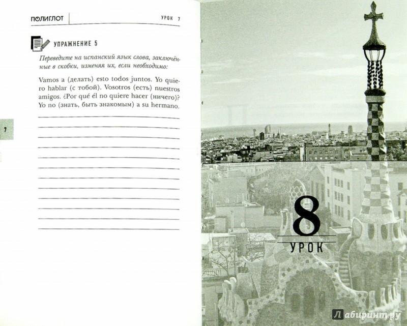 Иллюстрация 1 из 19 для 16 уроков испанского языка. Начальный курс (+2DVD) - Дмитрий Петров | Лабиринт - книги. Источник: Лабиринт