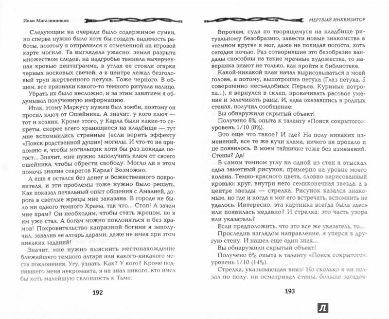 Иллюстрация 1 из 6 для Мертвый инквизитор - Иван Магазинников | Лабиринт - книги. Источник: Лабиринт