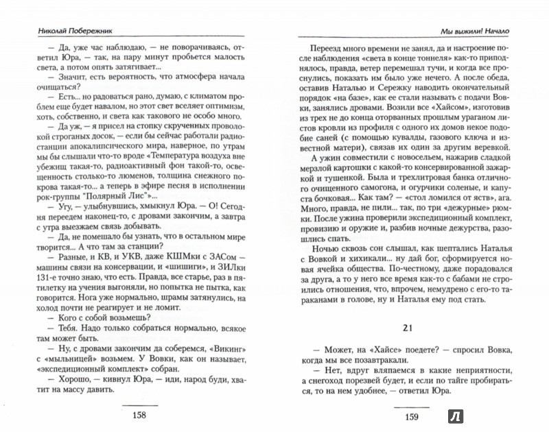 Иллюстрация 1 из 6 для Мы выжили! Начало - Николай Побережник | Лабиринт - книги. Источник: Лабиринт