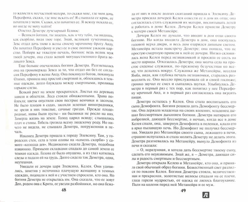 Иллюстрация 1 из 30 для Легенды и мифы Древней Греции - Николай Кун | Лабиринт - книги. Источник: Лабиринт