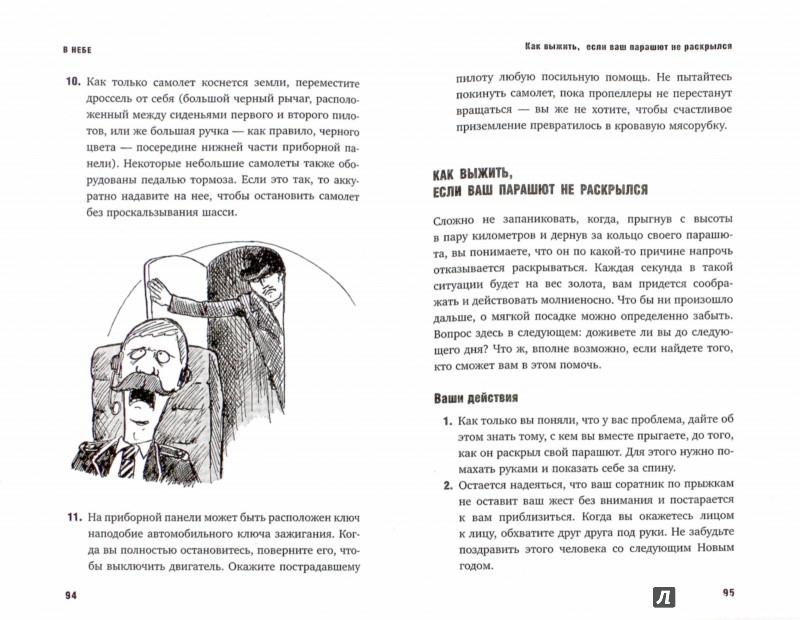 Иллюстрация 1 из 12 для Всегда готов! Курс выживания в экстремальных условиях для современных мужчин - Род Грин | Лабиринт - книги. Источник: Лабиринт