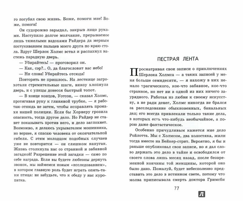 Иллюстрация 1 из 10 для Пестрая лента - Артур Дойл | Лабиринт - книги. Источник: Лабиринт