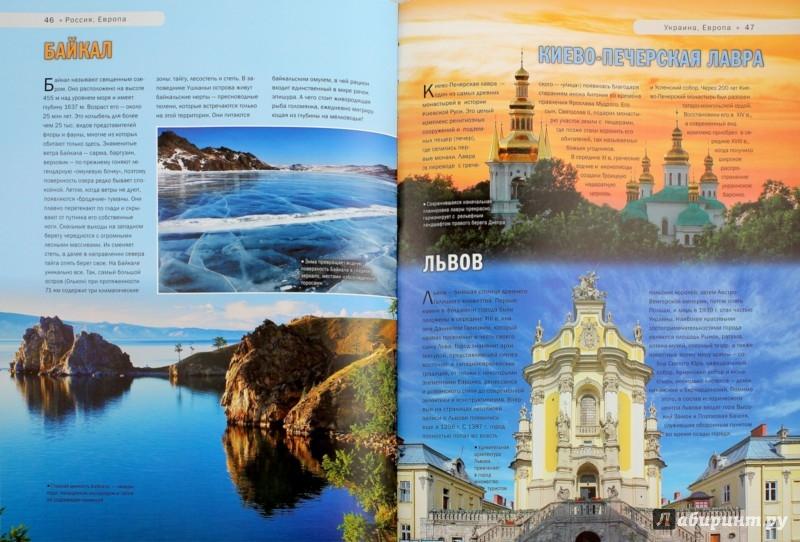 Иллюстрация 1 из 7 для 100 мест, которые должен увидеть каждый - Юрий Андрушкевич | Лабиринт - книги. Источник: Лабиринт