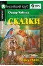 Сказки (+CDmp3)