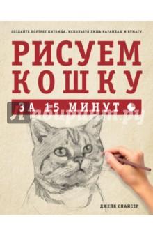 Рисуем кошку за 15 минут книги эксмо дрессируем кошку за 10 минут