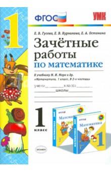 Зачетные работы по математике. 1 класс. К учебнику М.И.Моро др. ФГОС