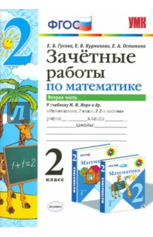 Математика. 2 класс. Зачетные работы к учебнику М.И. Моро и др. Часть 2. ФГОС