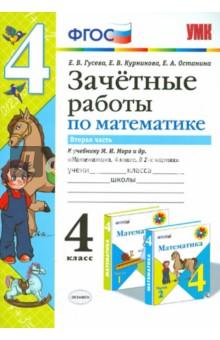 Математика. 4 класс. Зачетные работы к учебнику М.И.Моро. Часть 2. ФГОС