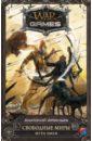 Арсеньев Анатолий Натанович Свободные миры. Игра змея арсеньев анатолий натанович свободные миры змеиные сети