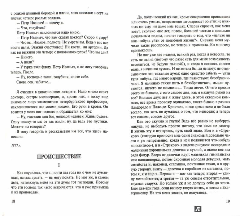 Иллюстрация 1 из 19 для Красный цветок - Всеволод Гаршин | Лабиринт - книги. Источник: Лабиринт