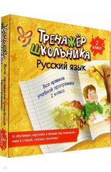 Русский язык. Все правила учебной программы. 2 класс
