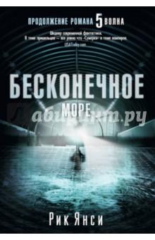 """Бесконечное море (продолжение романа """"5 волна"""")"""