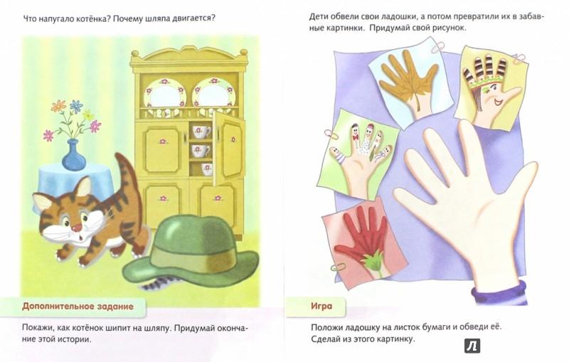 Иллюстрация 1 из 2 для Развитие воображения. Для 5-6 лет - Марина Султанова | Лабиринт - книги. Источник: Лабиринт