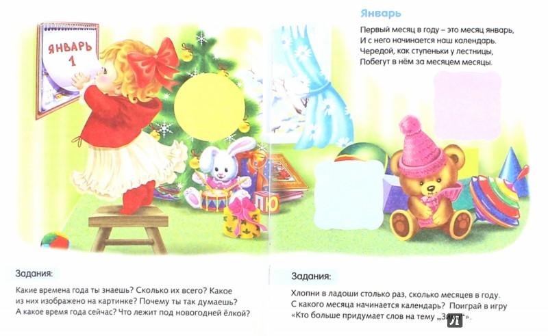 Иллюстрация 1 из 22 для Времена года - Султанова, Александрова | Лабиринт - книги. Источник: Лабиринт