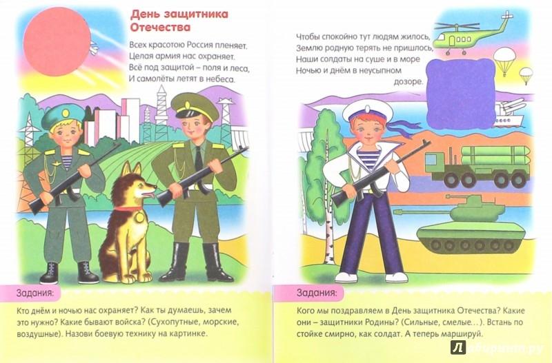 Иллюстрация 1 из 39 для Праздники России - Ольга Александрова | Лабиринт - книги. Источник: Лабиринт