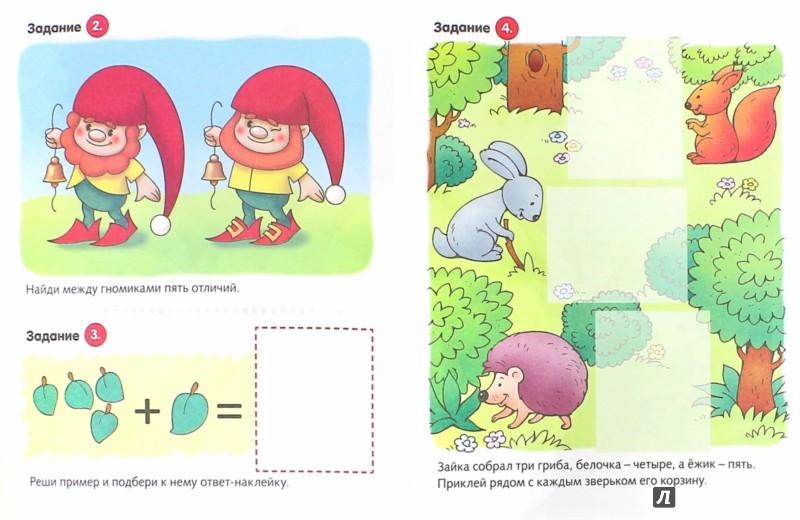 Иллюстрация 1 из 23 для Полезные задания. Для детей 4-5 лет. Белочка с грибочком | Лабиринт - книги. Источник: Лабиринт