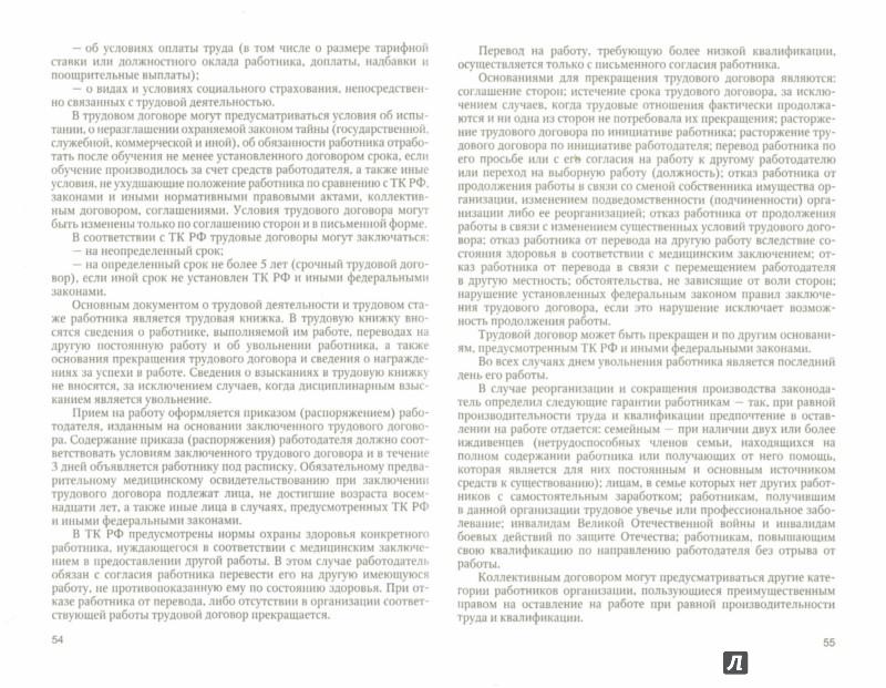 Иллюстрация 1 из 5 для Юридические основы медицинской. деятельности. Учебное пособие - Олег Леонтьев | Лабиринт - книги. Источник: Лабиринт