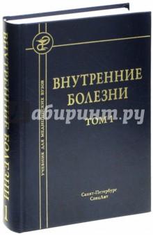 Внутренние болезни. Учебник для медицинских вузов. В 2-х томах. Том 1 учебник шахматных комбинаций том 2
