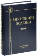 Внутренние болезни. Учебник для медицинских вузов. В 2-х томах. Том 1