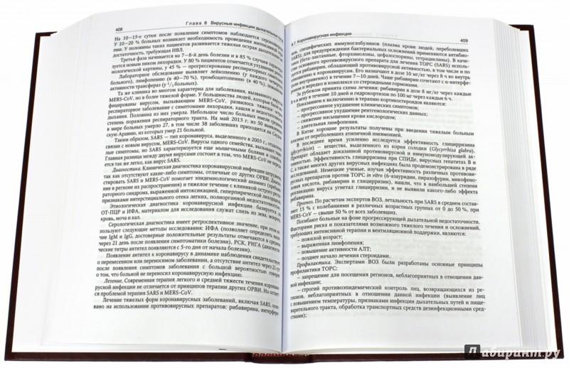 Иллюстрация 1 из 15 для Инфекционные болезни. Учебник - Шувалова, Белозеров, Беляева | Лабиринт - книги. Источник: Лабиринт