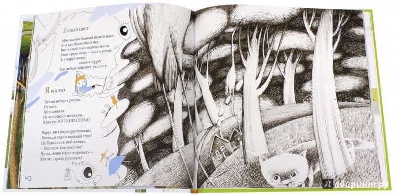 Иллюстрация 1 из 61 для На краю детства - Игорь Шевчук | Лабиринт - книги. Источник: Лабиринт