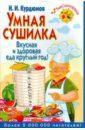 Курдюмов Николай Иванович Умная сушилка. Вкусная и здоровая еда круглый год!