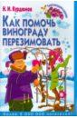 Курдюмов Николай Иванович Как помочь винограду перезимовать н и курдюмов как помочь винограду не болеть