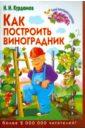 Как построить виноградник