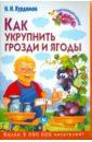 Курдюмов Николай Иванович Как укрупнить грозди и ягоды