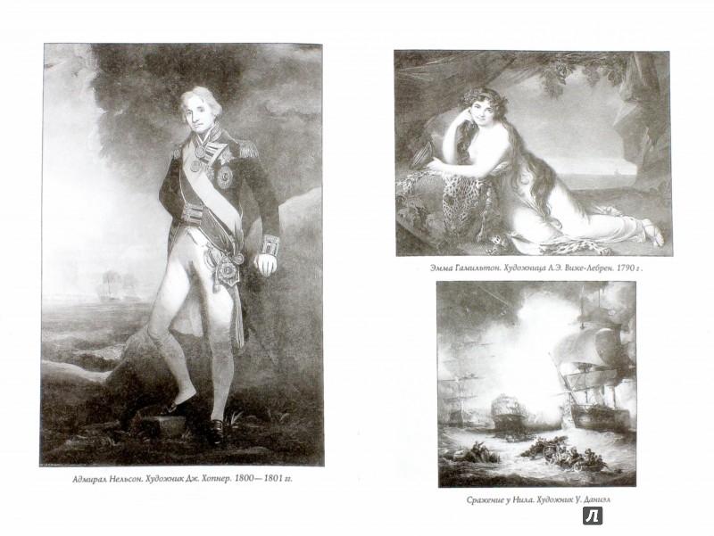 Иллюстрация 1 из 37 для Герой Трафальгара. Судьба адмирала Нельсона - Владимир Шигин | Лабиринт - книги. Источник: Лабиринт
