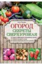Городец Ольга Владимировна Огород. Секреты сверхурожая