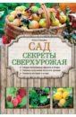 Сад. Секреты сверхурожая, Городец Ольга Владимировна