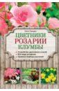 Цветники, розарии, клумбы, Городец Ольга Владимировна