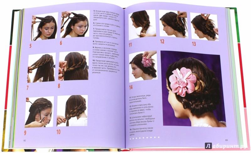 Иллюстрация 1 из 15 для Прическа на миллион. Для стильных девушек с длинными волосами - Эрик Майост | Лабиринт - книги. Источник: Лабиринт
