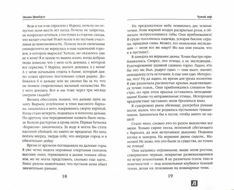 Иллюстрация 1 из 6 для Чужой мир - Оксана Гринберга | Лабиринт - книги. Источник: Лабиринт