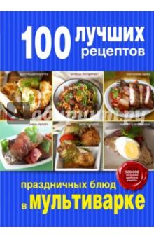 100 лучших рецептов праздничных блюд в мультиварке олег толстенко 100 фантастических рецептов из огурцов