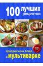 100 лучших рецептов праздничных блюд в мультиварке аппетитные каши 365 лучших рецептов
