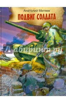 Подвиг солдата. Рассказы о Великой Отечественной войне
