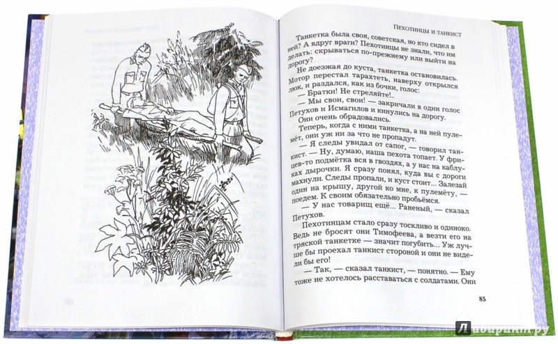Иллюстрация 1 из 25 для Подвиг солдата. Рассказы о Великой Отечественной войне - Анатолий Митяев | Лабиринт - книги. Источник: Лабиринт