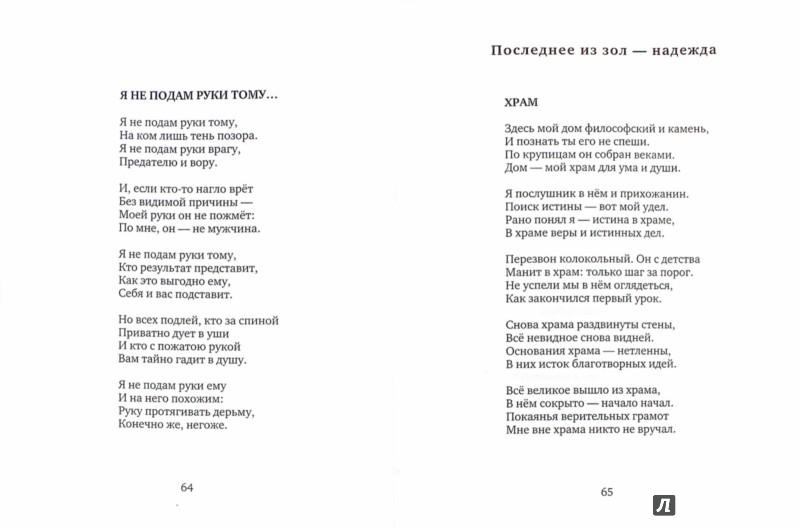 Иллюстрация 1 из 16 для Своя высота - Петр Классен | Лабиринт - книги. Источник: Лабиринт