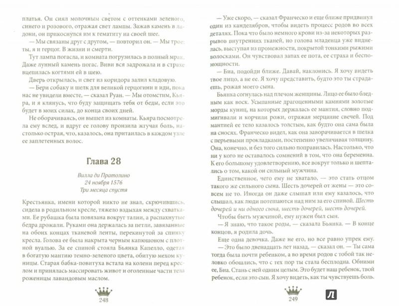 Иллюстрация 1 из 33 для Блеск и коварство Медичи - Элизабет Лоупас | Лабиринт - книги. Источник: Лабиринт